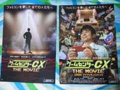 映画『ゲームセンターCX THE MOVIE』フライヤー2種類有野晋哉(よゐこ)他