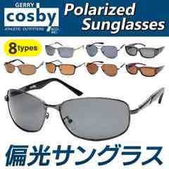 モバオク:釣り GERRY cosby 偏光サングラス メンズ レディース 3000円 コスビー
