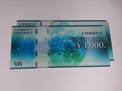 VJAギフトカード 2,000円分 送料無料 ゆうパケット