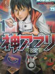 人気コミック 神アプリ 12巻セット【送料無料】