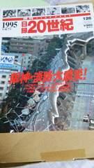 週刊日録20世紀◆1995・平成7年★阪神・淡路大震災!