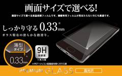☆ELECOM 4.7インチ スマホ用 液晶保護リアルガラスフィルム