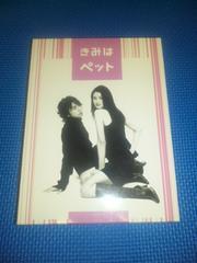ドラマ「きみはペット」DVD BOX 小雪 松本潤(嵐)瑛太 石原さとみ