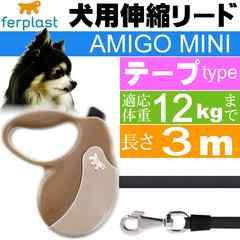 犬 伸縮 リード AMIGO MINI 灰灰 テープ長3m体重12kgまで Fa5237