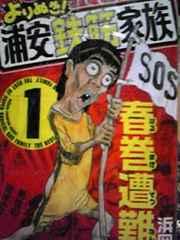 【送料無料】よりぬき浦安鉄筋家族 7巻セット【ギャグ漫画】