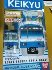 Bトレインショーティー KEIKYU 2100形 2両セット