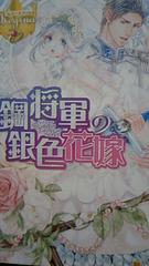 鋼将軍の銀色花嫁〓小桜けい〓レジーナ文庫