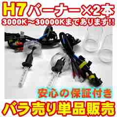 エムトラ】H7 HIDバーナー2本/35W/12V/10000K