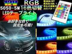 リモコン付き12V用5メートル/16色RGBレインボーLEDテープライト