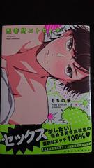 BL新刊7月  ★思春期エトセトラ  もちの米★