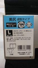未使用!!ボディワイルド美尻成型ボクサーブリーフ サイズ/L カラー/ブラック