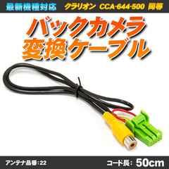 ■バックカメラ変換ケーブル CCA-644-500 互換【22】