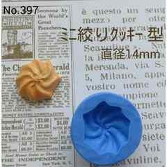 スイーツデコ型◆ミニ絞りクッキー◆ブルーミックス・レジン・粘土