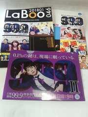 嵐・松本潤99.9刑事専門弁護士TBS今昔LaBoo2冊&非売品A5クリアファイル紫
