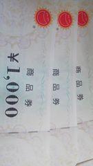 �潟Rジマ 商品券 ¥1,000 1枚