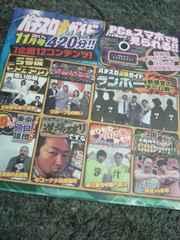 未開封パチスロ必勝ガイドMAX 2017年11月号 付録DVD