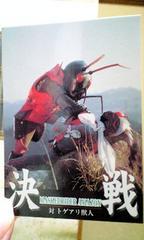 トレカ決戦仮面ライダーアマゾントゲアリ獣人