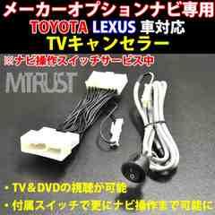 テレビキット ナビコントロール レクサス メーカーオプションナビ RX450h対応 エムトラ