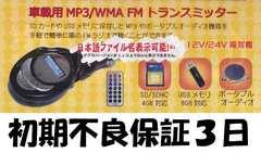 車用MP3プレーヤー (日本語表示) FMトランスミッター 未開封新品 普通郵便OK