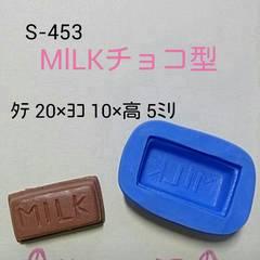 スイーツデコ型◆MILKチョコ◆ブルーミックス・レジン・粘土