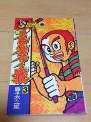 ★新プロゴルファー猿 3巻★藤子不二雄