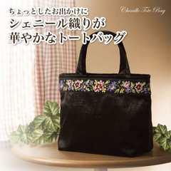 定形外■新品 小型でおしゃれ シェニール織りバッグ