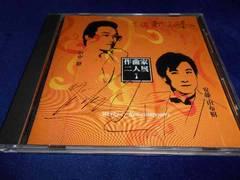 【CD】作曲家二人展