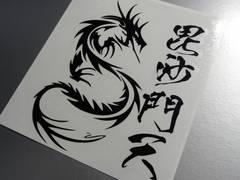 ◆ドラゴントライバル+毘沙門天ステッカーLL☆龍竜!上杉謙信