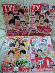 【嵐】《雑誌4冊セット》TVガイド・テレビジョン☆嵐メンバーお年玉袋