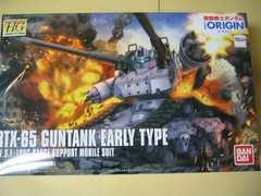 1/144 HG-ORIGIN No.002 RTX-65 ガンタンク初期型 新品 ジ・オリジン