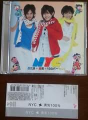 (CD+DVD)NYC☆勇気100%[初回盤]★帯付き♪即決価格♪