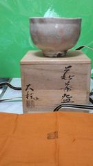 萩焼き  抹茶茶碗陶印有り共箱 ・共布付き