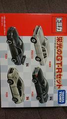 トミカ 栄光のGT-Rセット 日産スカイラインGT-R4台 未開封 新品