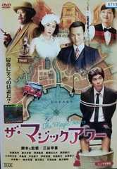 中古DVD ザ・マジックアワー 佐藤浩市 妻夫木聡 綾瀬はるか