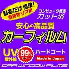マツダ MPV LW# カット済みカーフィルム