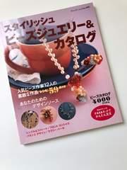 ☆スタイリッシュ ビーズジュエリー&カタログ(古本)
