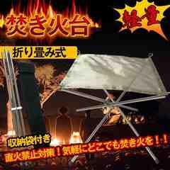 お試し1690円★高評価 ファイアスタンド 焚火台