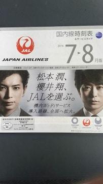 嵐、松本潤 櫻井翔 JALジャル国内線時刻表78