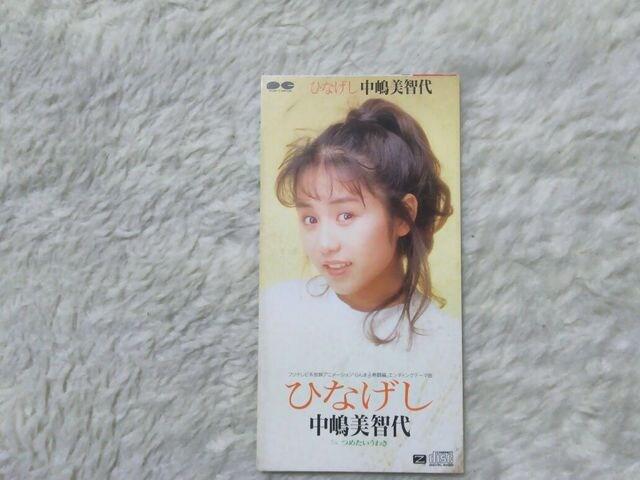 CDs 中嶋美智代 ひなげし '91/4 らんま1/2熱闘編ED曲  < タレントグッズの