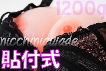 【悩殺グラマー】シリコンバスト 1200g 人工乳房 豊胸 女装