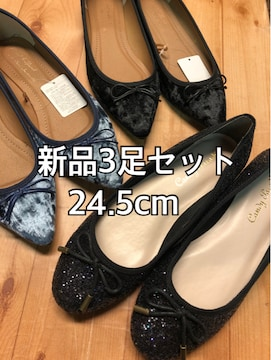 新品☆24.5�pぺたんこフラットパンプスシューズを3足♪☆j866