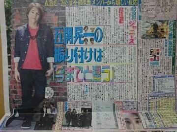 '15.6.20付 A.B.C-Z五関晃一 日刊スポーツ連載記事サタデージャニーズ