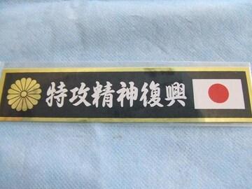 特攻精神復興文字入り左右に菊紋と日の丸旭日日章旗/火