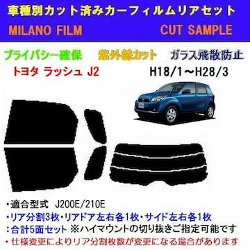 トヨタ ラッシュ J2## カット済みカーフィルム