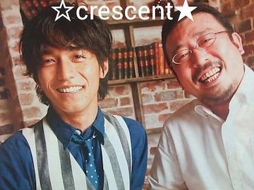 錦戸亮/切り抜き/2010年,2014年