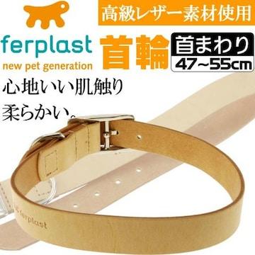 ferplast高級レザー製首輪茶色 首まわり47〜55cm C30/55 Fa188
