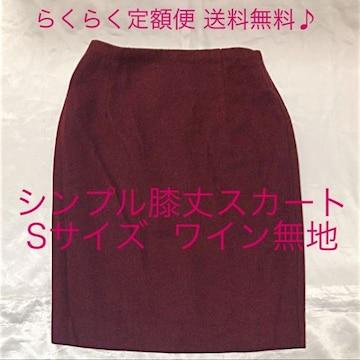 送料無料 タイトスカート s 赤 レッド 無地 ミディアム丈