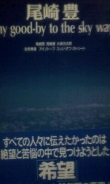 尾崎豊「Saygood−bytotheskyway」  < タレントグッズの
