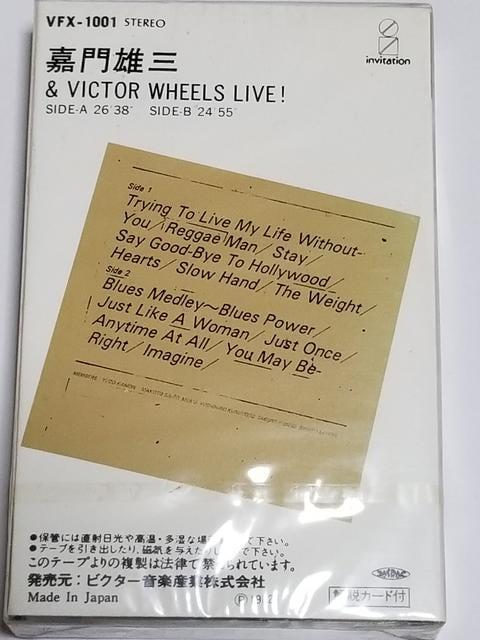 超レア貴重カセットテープ 嘉門雄三(桑田佳祐) 新品未開封品 < タレントグッズの