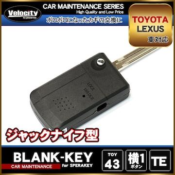 ■ブランクキー 横1ボタン 角丸 TOY43 M382 トヨタ 【TEJ】